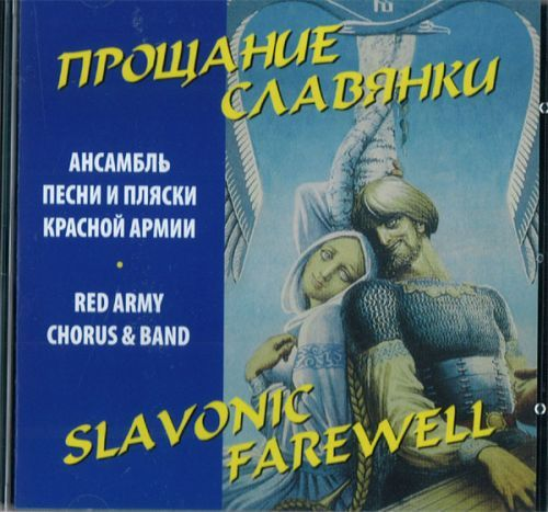 Slavonic farewell. The Aleksandrov Ensamble.