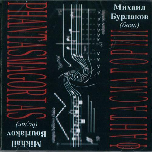 Mikhail Burlakov, Bayan. Fantasmagorias. Bach, Mendelssohn, Barber at all