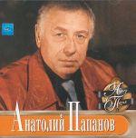 Актер и песня. Анатолий Папанов.