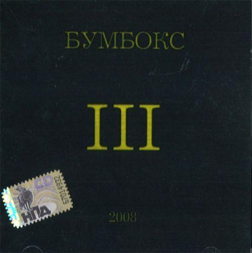 Бумбокс. III