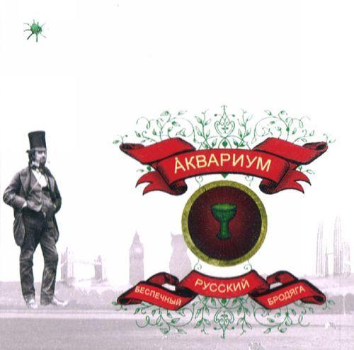Akvarium. Bespechnyj russkij brodjaga