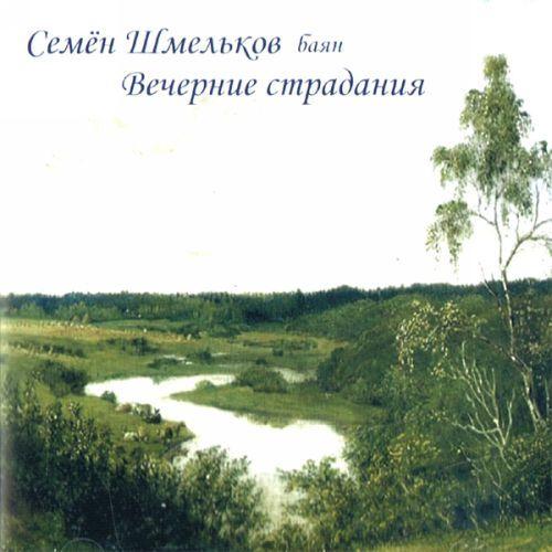 Shmelkov Semion, bayan. Evening love ditties (Gubaidulina, Londonov, Gantser, Prech, Skarlatti, Ledenev, Liadov, Chistokhina)