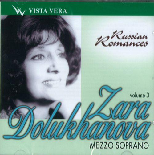 Зара Долуханова, меццо-сопрано Антология русского романса. Том 3