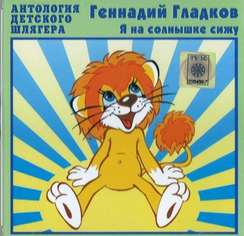 Я на солнышке сижу. Геннадий Гладков. Песни для детей