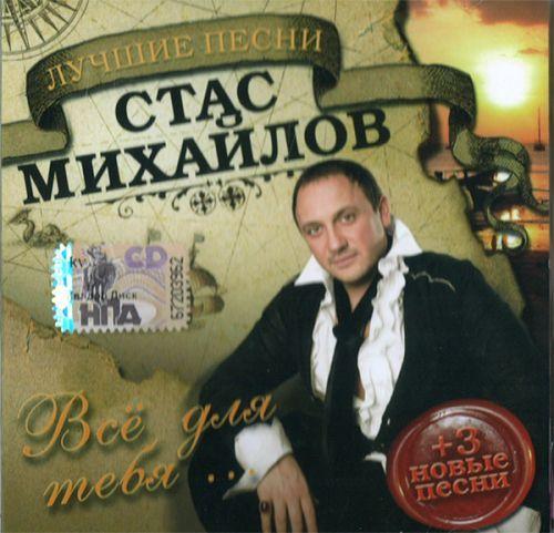 Stas Mikhajlov. Vse dlja tebja