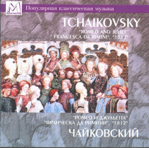 "Tchaikovsky: ""Romeo and Juliet"", ""Franchesco Da Rimini"",  ""1812"".  Saint-Petersburg State Orchestra, cond. Andrey Anikhanov"