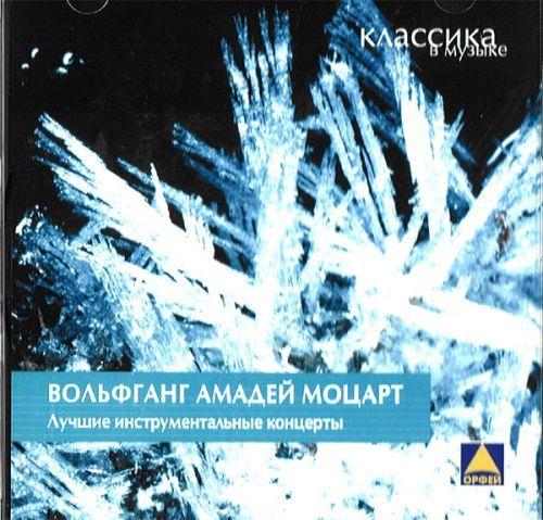 Mozart, The best instrumental concertos: Clarinet Concerto / Horn Concerto No. 3 / Flute And Harp Concerto