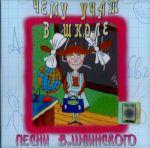 Vladimir Shainskij. Chemu uchat v shkole