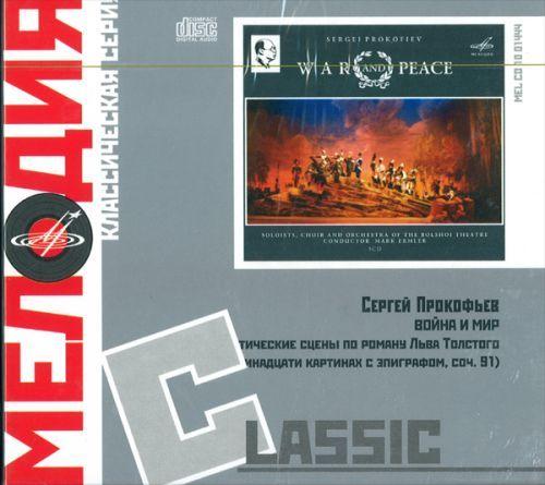 War and Peace (Voina i mir), opera, Op.91 (3 CD set)  Masurok, Kalinina, Eizen, Chorus and orchestra of the Bolshoi Theatre. Cond. Mark Ermler