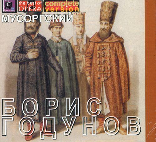 Boris Godunov. M.Reizen/ I.Kozlovski / M.Mikhalov / M.Maksakova / Chorus and orchestra of the Bolshoi Theatre. Cond. Nikolai Golovanov (3 CD)