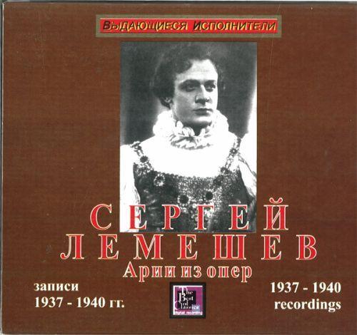 Sergei Lemeshev. Opera arias 1937-1940
