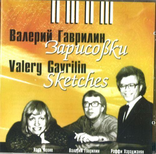 Valery Gavrilin. Sketches for piano four hands. Nora Novik, Raffi Kharajanyan