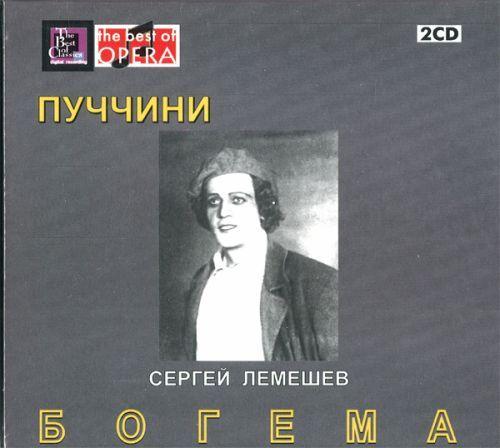 PUCCINI La Boheme / Lemeshev, Maslennikova, Lisitzian, Sakharova, Samosud 1948, (2 CD)