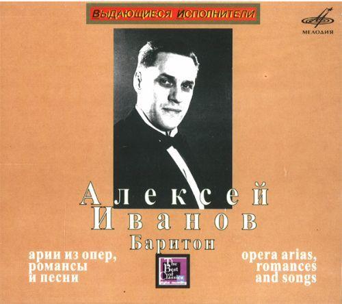 Алексей Иванов. Арии из опер, романсы, песни