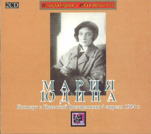Maria Yudina. Live In Kiev Philharmonic Society 04.04.1954 (2 CD)