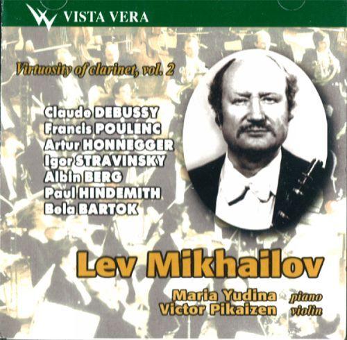 Virtuosity of clarinet. Lev Mikhailov. vol. 2. Maria Yudina, piano, Victor Pikaizen, violin