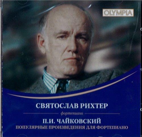 Sviatoslav Richter, recital. Tchaikovsky.