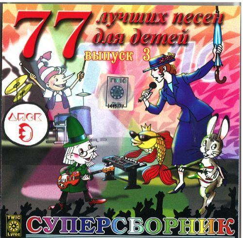 77 лучших песен для детей. Суперсборник. Выпуск 3. Диск 3