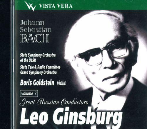 Great Russian Conductors. Vol. 7. Leo Ginsburg. BACH J.S. Brandenburg Concerto No.1, Passacaglia BWV 564, Toccata, Adagio & Fugue BWV 582 (orch. L.Weiner), Violin Concerto No.2 / Goldstein / 1951-59 / Great Conductors Vol.7.