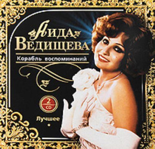 Aida Vedischeva. Luchshee: Korabl vospominanij (2 CD)