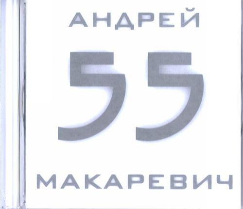 Андрей Макаревич. 55