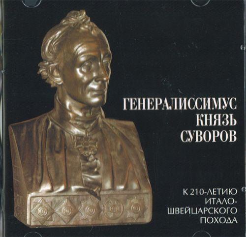 Generalissimo Prince Suvorov. Male Choir of the Valaam Institute for Choral Art, Igor Ushakov