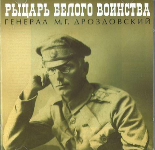 Rytsar Belogo voinstva. General M.G. Drozdovskij.
