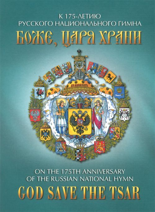 God, save the Tsar. On the 175th Anniversary of Creation