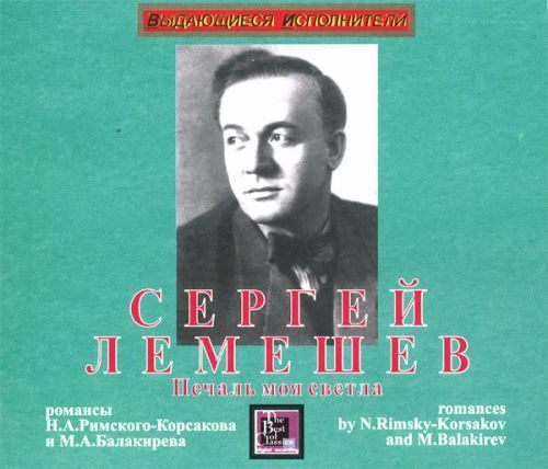 """Сергей Лемешев. """"Печаль моя светла"""""""