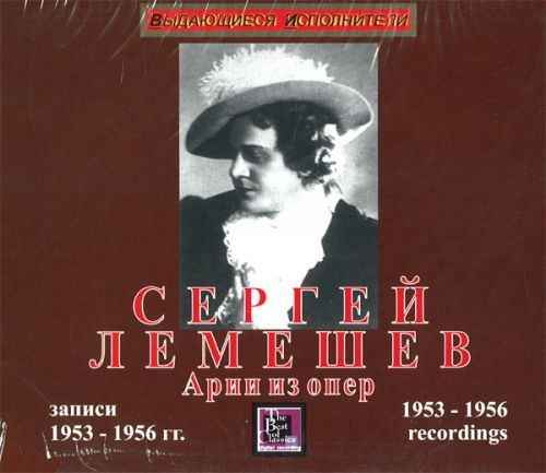 Sergey Lemeshev.1953-1956 recordings
