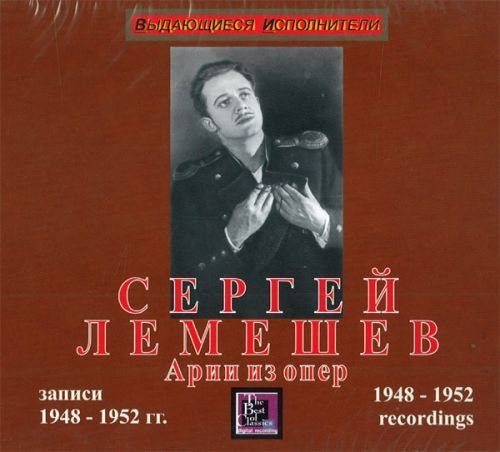 Sergey Lemeshev. 1948-1952 recordings