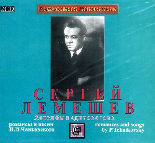 Sergey Lemeshev.Romances and songs by P.Tchaikovsky (2 CD)