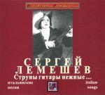 Sergey Lemeshev. Italian songs