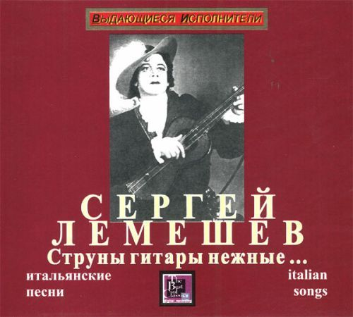 Sergey Lemeshev. Italian songs