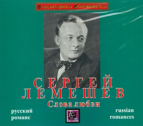 Sergey Lemeshev.Russian romances