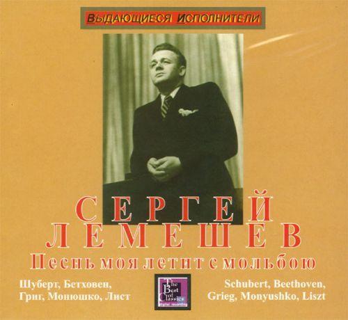 Sergey Lemeshev. Schubert, Beethoven, Grieg, Moniuszko, Liszt