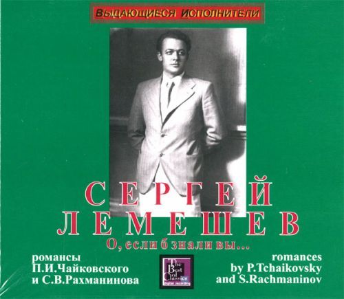 Sergey Lemeshev. Romances by P.Tchaikovsky and S.Rachmanikov