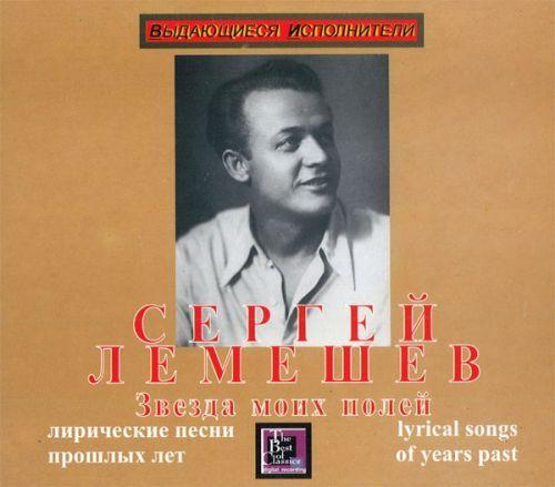 Sergey Lemeshev.Lyrical songs of year past