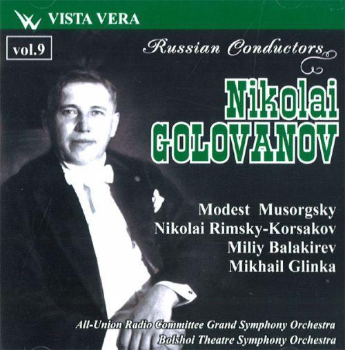 Русские дирижёры, том 9 Николай Голованов