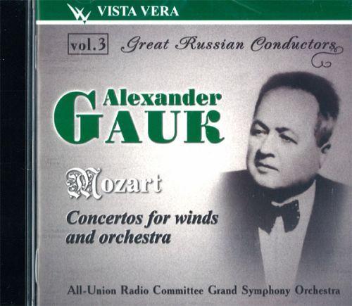 Great Russian Conductors vol.3. Alexander Gauk. Mozart