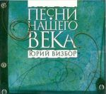 Pesni nashego veka. Jurij Vizbor. Various artists sing songs by Vizbor