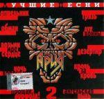 Ария. Лучшие песни-2 1991-1998