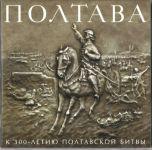 Полтава. К 300-летию Полтавской битвы