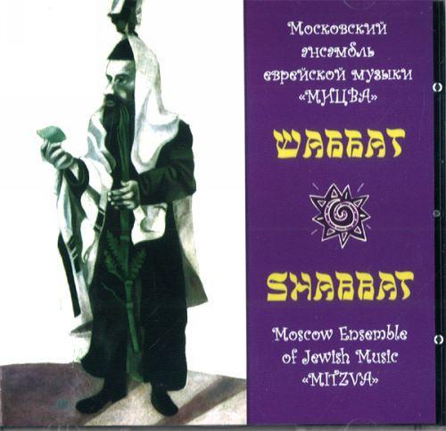 "Shabbat. Moscow Ensemble of Jewish Music ""Mitsva"""