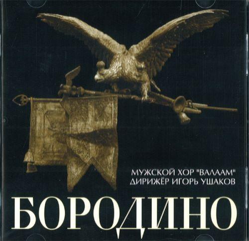 """""""Borodino"""". Soldatskie pesni epokhi Otechestvennoj vojny 1812 goda. Soldiers songs from 1812."""