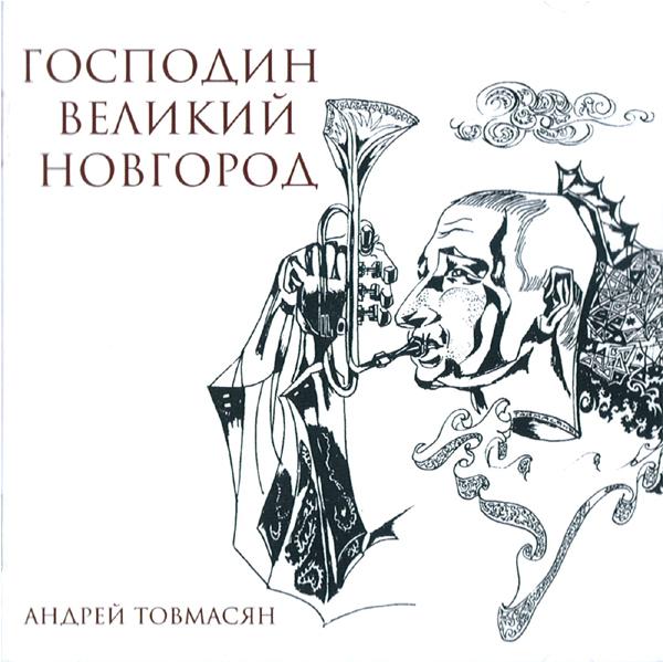 Andrey Tovmasyan. Gospodin Velikij Novgorod