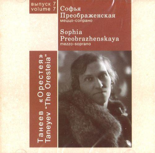 Sofia Preobrazhenskaya, mezzo-soprano. Taneyev, Oresteia  (2 CD)