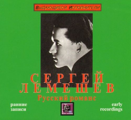Sergey Lemeshev. Russian Romances. Early recordings.