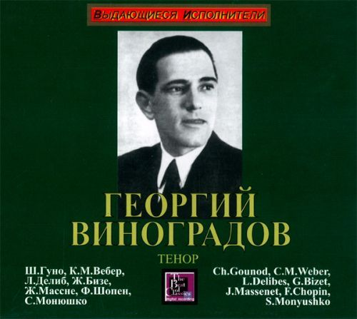 Georgi Vinogradov. Songs & Arias by Delibes, Bizet, Massenet, Chopin, Moniuszko & Weber; with Samosud Cond. Philémon et Baucis (Gounod) - Excerpts (in Russian). Recorded 1950-53