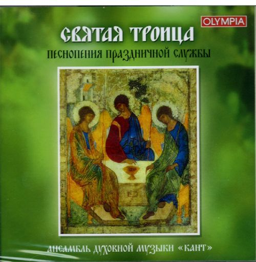 "The holy trinity. Sacred Music Ensemble ""Cantus"". Directed by L. Arshavskaya"